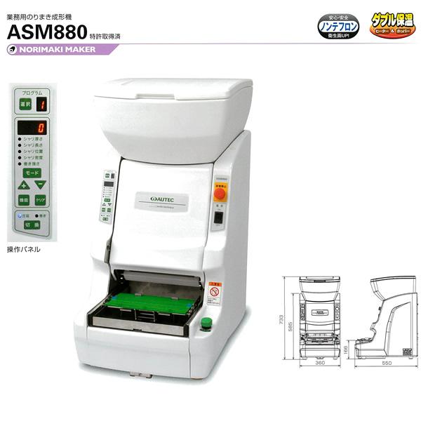 AUTEC 業務用 のりまきメーカー ASM880 全自動 【 メーカー直送/後払い決済不可 】【厨房館】