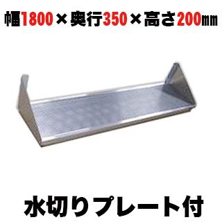 【 業務用 】東製作所 水切トレー付パンチング平棚 幅1800×奥行き350×高さ200