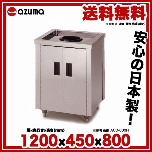 【 業務用 】東製作所 業務用ダストキャビネット ACD-1200K