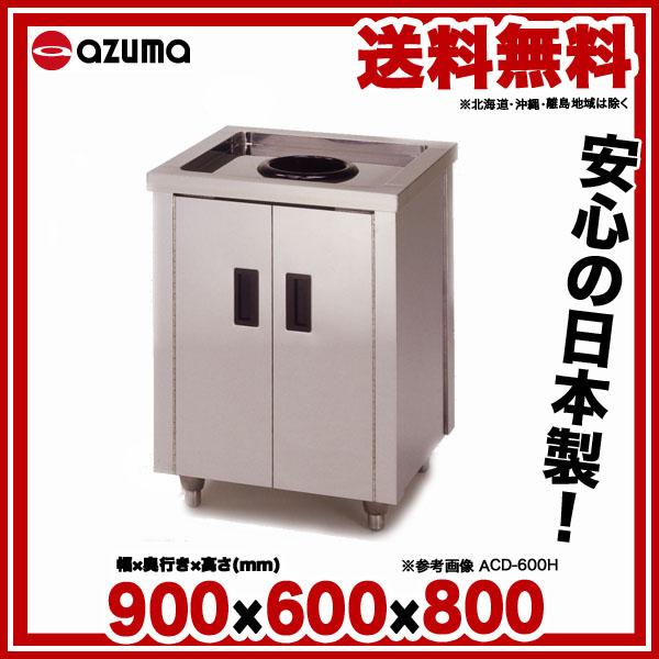 【 業務用 】東製作所 業務用ダストキャビネット ACD-900H