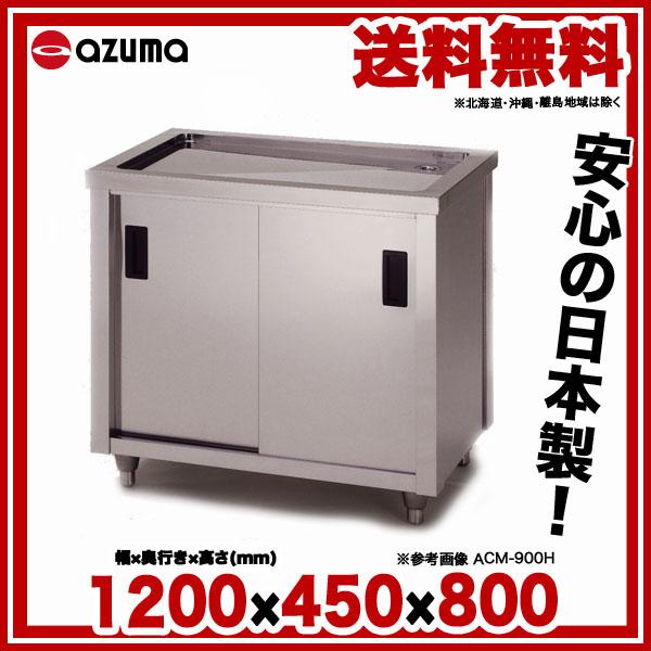 【 業務用 】東製作所 業務用水切キャビネット ACM-1200K