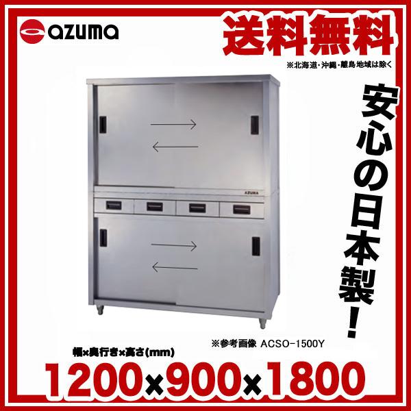 【 業務用 】東製作所 業務用食器戸棚・片面引出し付片面引違戸 ACSO-1200L