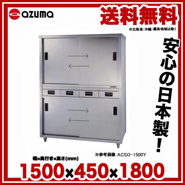【 業務用 】東製作所 業務用食器戸棚・片面引出し付片面引違戸 ACSO-1500K