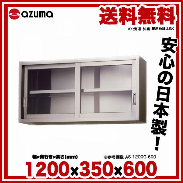 【 業務用 】東製作所 業務用ステンレス吊戸棚 AS-1200G-600×600