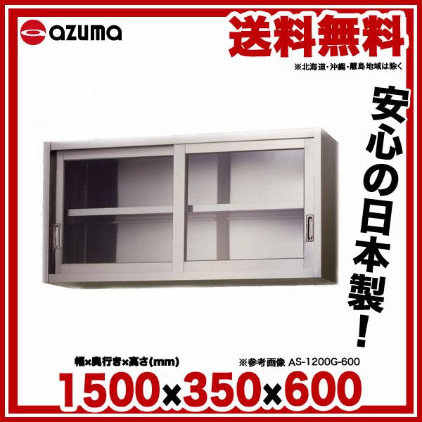 【 業務用 】東製作所 業務用ステンレス吊戸棚 AS-1500G-600×600