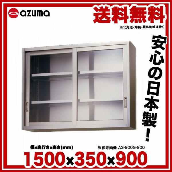 【 業務用 】東製作所 業務用ステンレス吊戸棚 AS-1500G-900×900