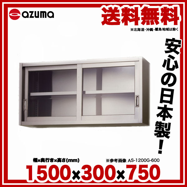 【 業務用 】東製作所 業務用ステンレス吊戸棚 AS-1500GS-750×750