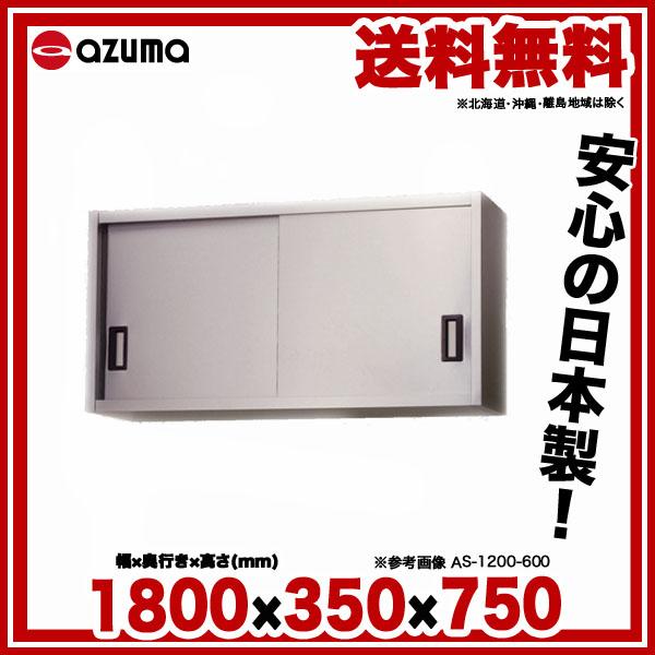 【 業務用 】東製作所 業務用ステンレス吊戸棚 AS-1800-750×750