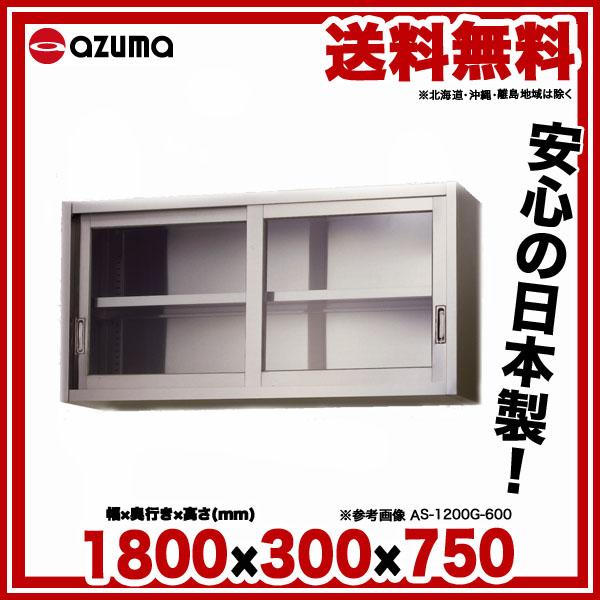 【 業務用 】東製作所 業務用ステンレス吊戸棚 AS-1800GS-750×750
