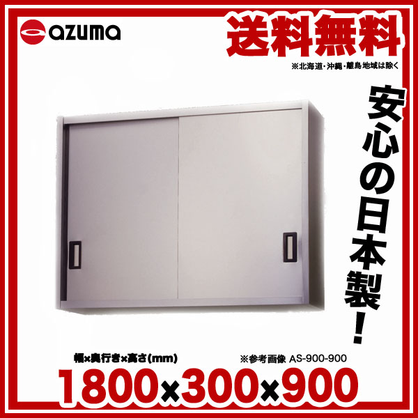 【 業務用 】東製作所 業務用ステンレス吊戸棚 AS-1800S-900×900