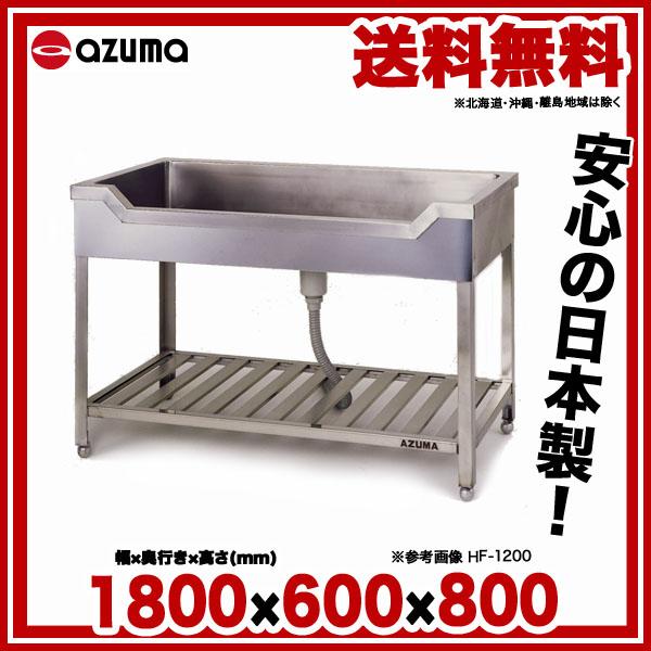 【 業務用 】東製作所 アズマ 業務用舟型シンク HF-1800 1800×600×800 【 メーカー直送/代引不可 】