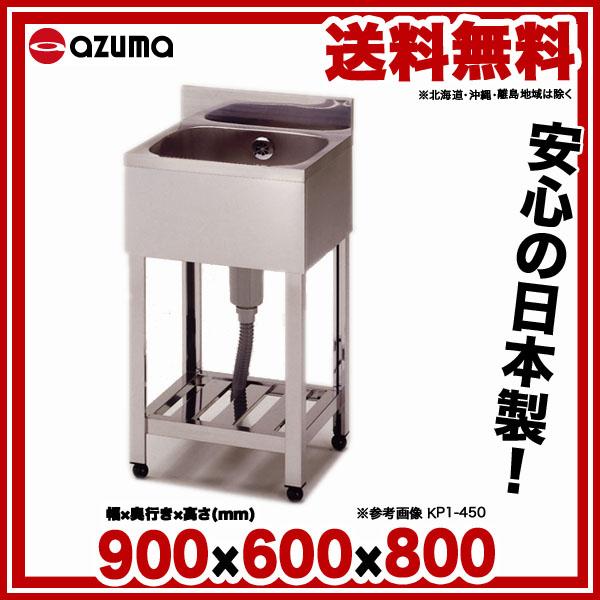 【 業務用 】東製作所 アズマ 業務用一槽シンク HP1-900 900×600×800 【 メーカー直送/代引不可 】