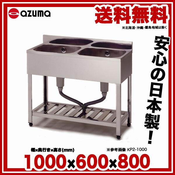 【 業務用 】東製作所 アズマ 業務用二槽シンク HP2-1000 1000×600×800 【 メーカー直送/代引不可 】
