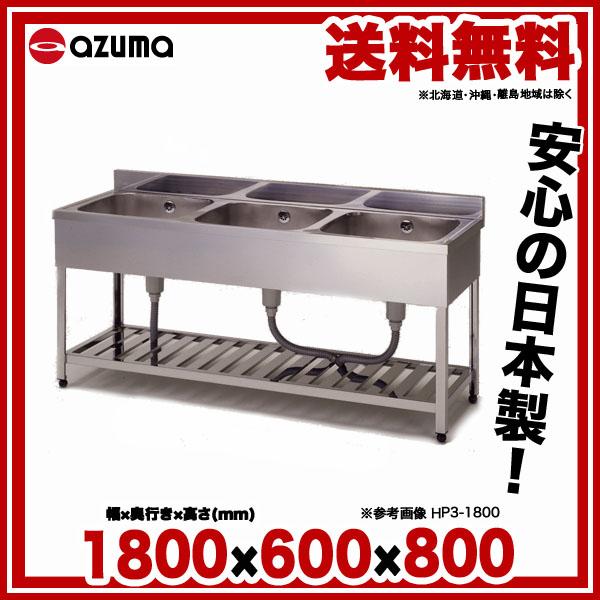 【 業務用 】東製作所 アズマ 業務用三槽シンク HP3-1800 1800×600×800 【 メーカー直送/代引不可 】