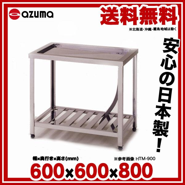 【 業務用 】東製作所 アズマ 業務用水切台 HTM-600 600×600×800 【 メーカー直送/代引不可 】