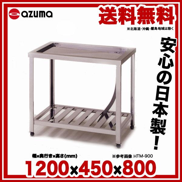 【 業務用 】東製作所 アズマ 業務用水切台 KTM-1200 1200×450×800 【 メーカー直送/代引不可 】