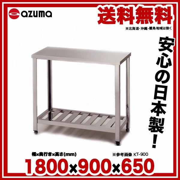 【 業務用 】東製作所 アズマ 業務用ガス台 LG-1800 1800×900×650 【 メーカー直送/代引不可 】