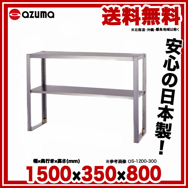 【 業務用 】東製作所 業務用二段平棚/上棚[組立式] OS-1500-350