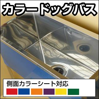 【 業務用 】 カラー ステンレス ドッグバス 900×600×900 BG無 SUS430 赤【 メーカー直送/後払い決済不可 】【厨房館】