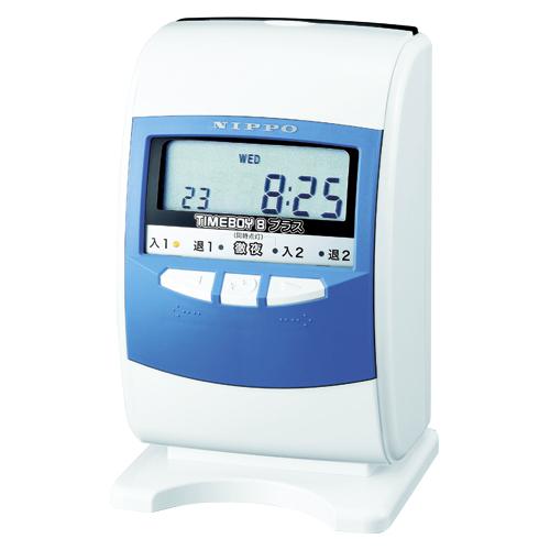 電子タイムレコーダー タイムボーイ8プラス A スノーホワイト/ブルー 1台 NIPPO【厨房館】