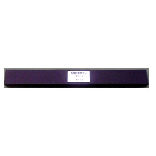 替刃セット/受木/天板付き専用台(棚板付き) 替刃セット CE-43DX用替刃セット 【厨房館】