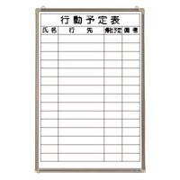 行動予定表ホワイトボード (ホーロー製・アルミ枠) CR-WB32K 【厨房館】