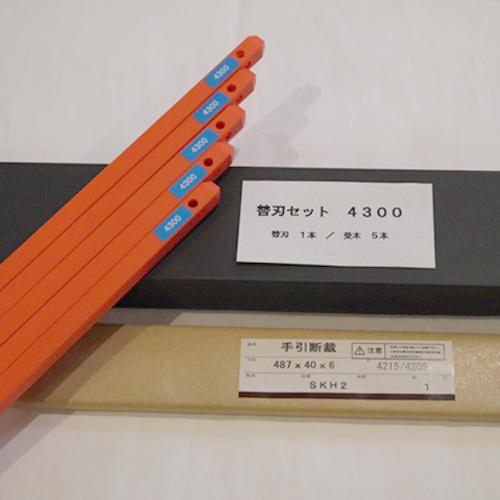 替刃セット/受木/天板付き専用台(棚板付き) 替刃セット MC-4300用替刃セット 【厨房館】