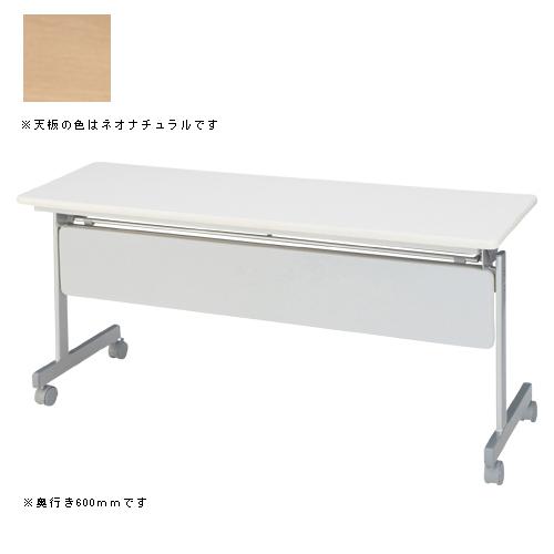跳上式スタックテーブル 幕板付き KSMI560-NN ネオナチュラル 【厨房館】