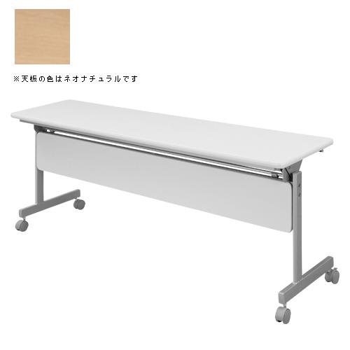 跳上式スタックテーブル 幕板付き KSMI845-NN ネオナチュラル 【厨房館】