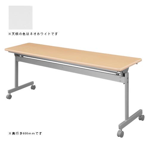 跳上式スタックテーブル 幕板無し KSI860-NW ネオホワイト 【厨房館】