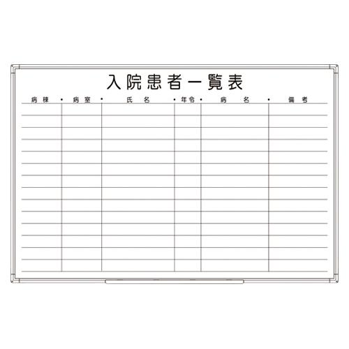 アルミ枠ホワイトボード セミオーダー(スチールホワイト製) AT-13 罫引入 【厨房館】