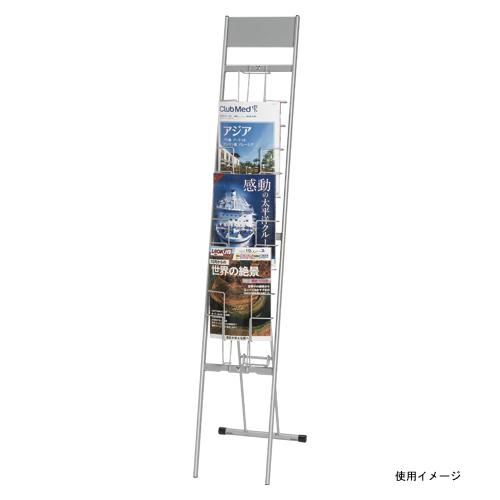 クラウン パンフレットスタンド CR-PF1101-SL シルバー 【厨房館】