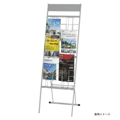 パンフレットスタンド CR-PF2101-SL 【厨房館】