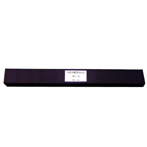 替刃セット/受木/天板付き専用台(棚板付き) 替刃セット K-40ESA用替刃セット 【厨房館】