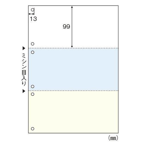 マルチプリンタ帳票 A4判3面6穴 カラータイプ FSC2080Z 【厨房館】