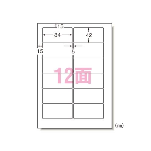 パソコンプリンタ&ワープロラベルシール(プリンタ兼用) マット紙(A4判) 500枚入 28731 【厨房館】