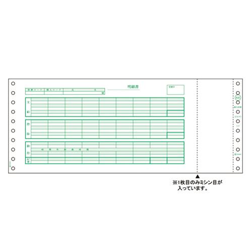 コンピュータ用帳票 ドットプリンタ用 SB846 【厨房館】