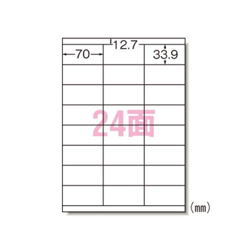ラベルシール マット紙(A4判) 1000枚入り レーザープリンタ用 31163 【厨房館】