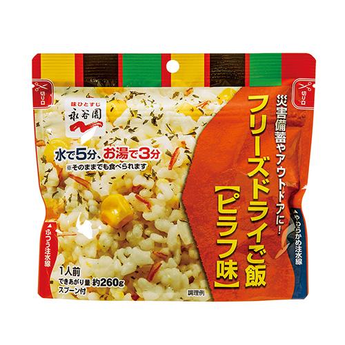 河本総合防災 永谷園フリーズドライご飯 4956 【厨房館】