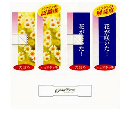【 業務用 】のぼり ピュアチチ Mini Size