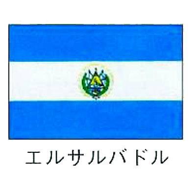 【 業務用 】旗 世界の国旗 エルサルバドル 140×210