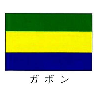 【 業務用 】旗 世界の国旗 ガボン 140×210
