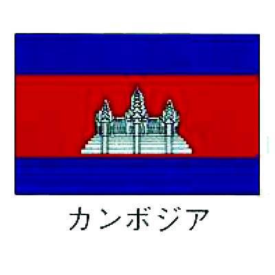 【 業務用 】旗 世界の国旗 カンボジア 120×180