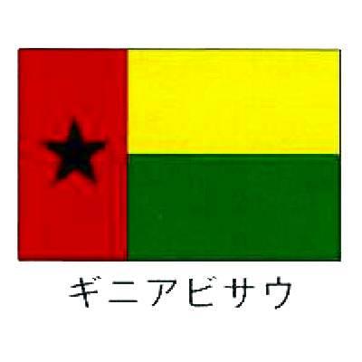 【 業務用 】旗 世界の国旗 ギニアビザウ 140×210