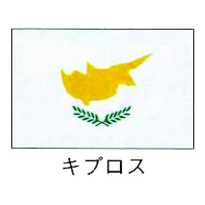 【 業務用 】旗 世界の国旗 キプロス 70×105
