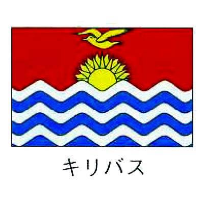 【 業務用 】旗 世界の国旗 キリバス 140×210