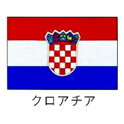 【 業務用 】旗 世界の国旗 クロアチア 140×210