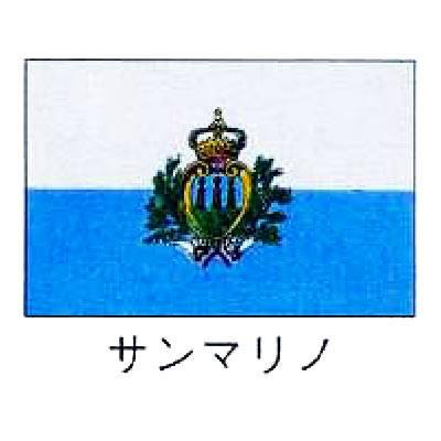 【 業務用 】旗 世界の国旗 サンマリノ 70×105
