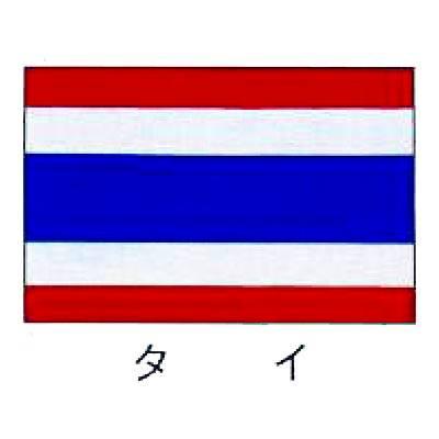 【 業務用 】旗 世界の国旗 タイ 140×210