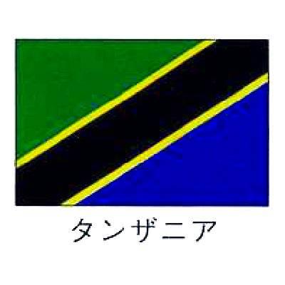 【 業務用 】旗 世界の国旗 タンザニア 140×210
